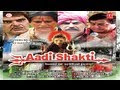 Aadi Shakti Hindi Movie Watch Online