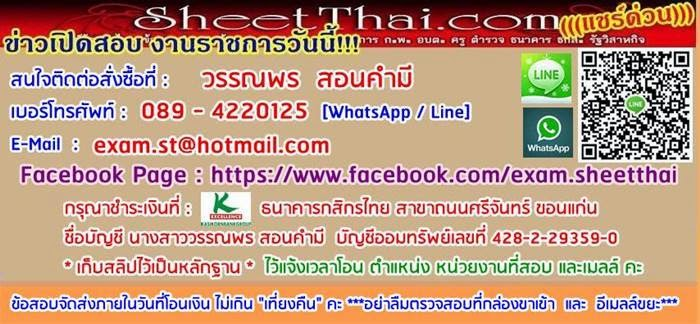ช่องทางการติดต่อ และเลขที่บัญชี