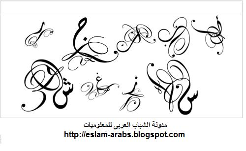 الشباب العربى للمعلوميات شروحات برامج فوتوشوب بلوجر العاب فرش