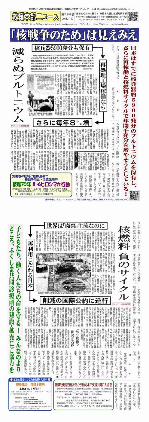 http://www.geocities.jp/shinsaikyuenhonbu/honbu588.pdf