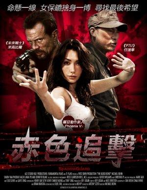 Nhiệm Vụ Đẫm Máu - The Blood Bond (2010) Vietsub