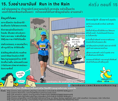 วิ่งตากฝน ไม่เป็นหวัด