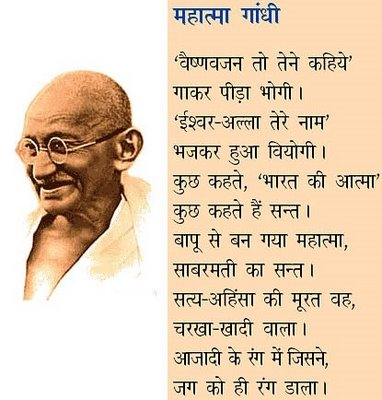 "Short Essay on ""Mahatma Gandhi"" in Hindi"