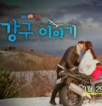 Kang-Koo's Story / Kangkoo Yiyagi  / 강구 이야기