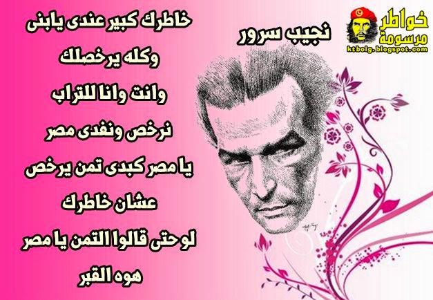نجيب سرور : يامصر كبدى تمن يرخص عشان خاطرك !