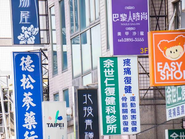[TAIPEI 台北] Day 2: Beitou hot spring 北投温泉