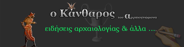 ΑΡΧΕΙΟ  Β'