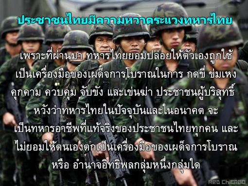 ประชาชนไทยมีความหวาดระแวงทหารไทย
