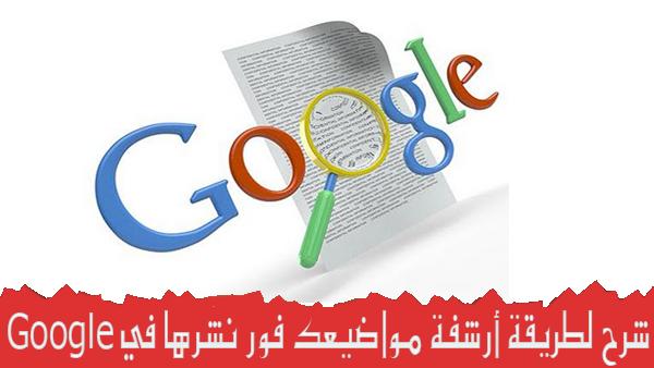 شرح لطريقة أرشفة مواضيعك في محرك البحث Google فور نشرها