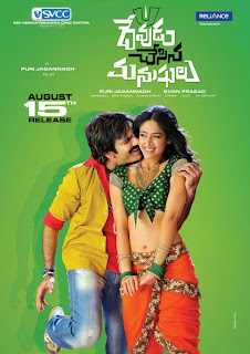 Devudu Chesina Manushulu (2012) Movie Poster