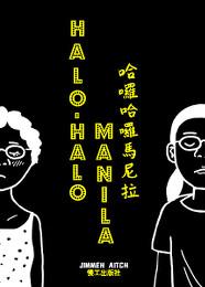 2017新書-哈囉哈囉馬尼拉