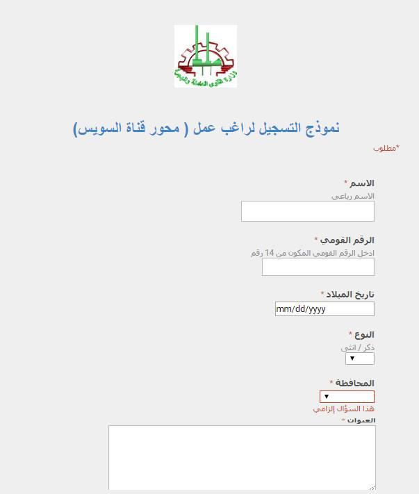 اعلان وظائف قناة السويس لخريجى الكليات والدبلومات - سجل الاستمارة الان