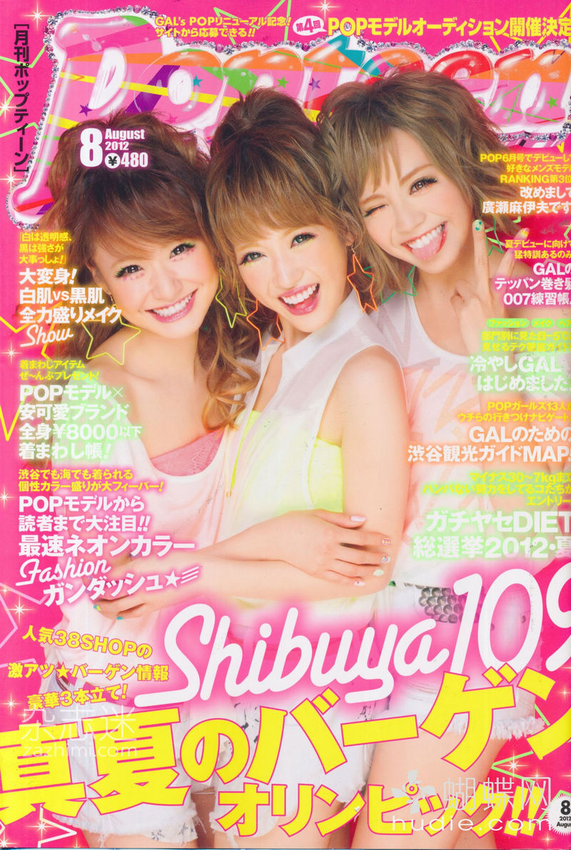 popteen magazine scans august 2012
