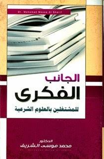 الجانب الفكري للمشتغلين بالعلوم الشرعية - محمد بن موسى الشريف pdf