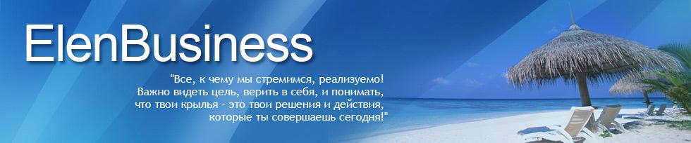 ElenBuziness - интернет, драйв, сетевой бизнес. Блог Константиновой Елены