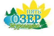 """МКУ """"Пять озер - Муромцево"""""""