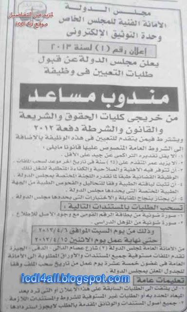 اعلان مجلس الدولة عن وظائف 2013