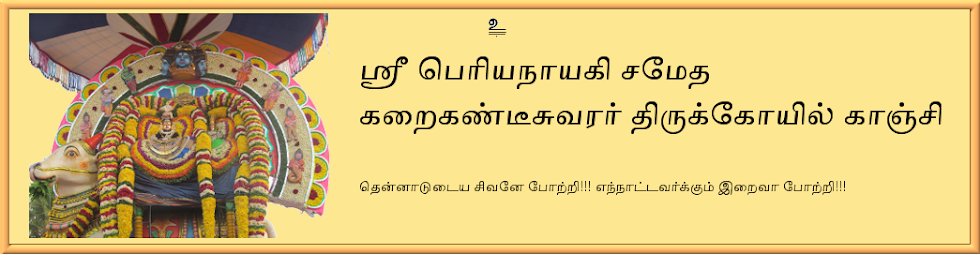 ஸ்ரீ பெரியநாயகி சமேத  கறைகண்டீசுவரர் திருக்கோயில் காஞ்சி