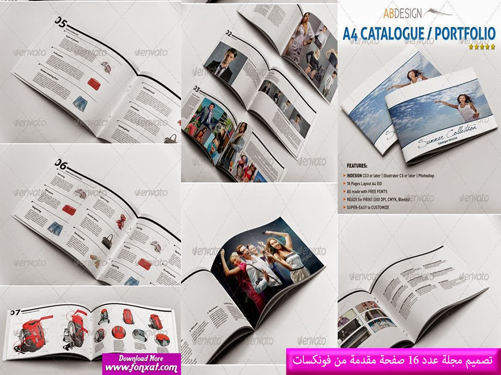 brochures and magazines INDD/PSD مجلة 16 صفحة