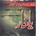 Yalghaar Written By Tariq Ismail Sagar