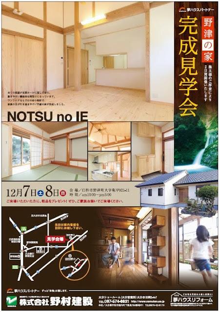 http://www.nomuken.co.jp/pdf/20131207pdf-omote.pdf