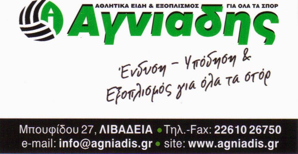 ΑΓΝΙΑΔΗΣ ΣΠΟΡ , ΜΠΟΥΦΙΔΟΥ 27 ΛΙΒΑΔΕΙΑ