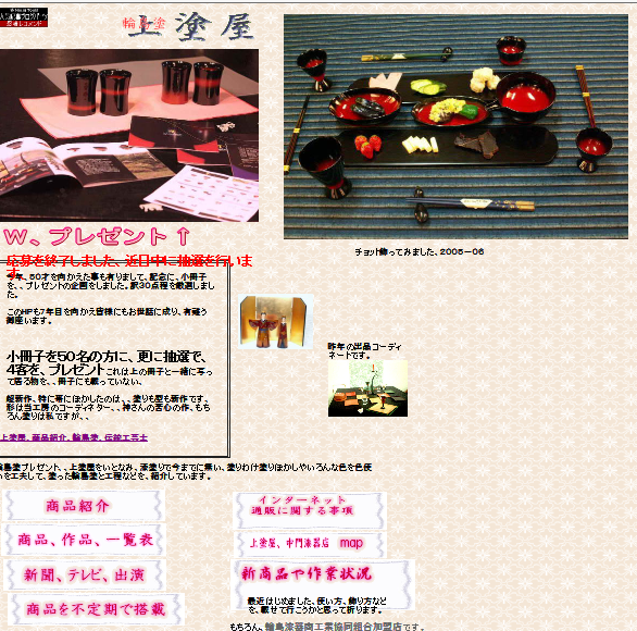 http://www9.ocn.ne.jp/~uwanuliy/