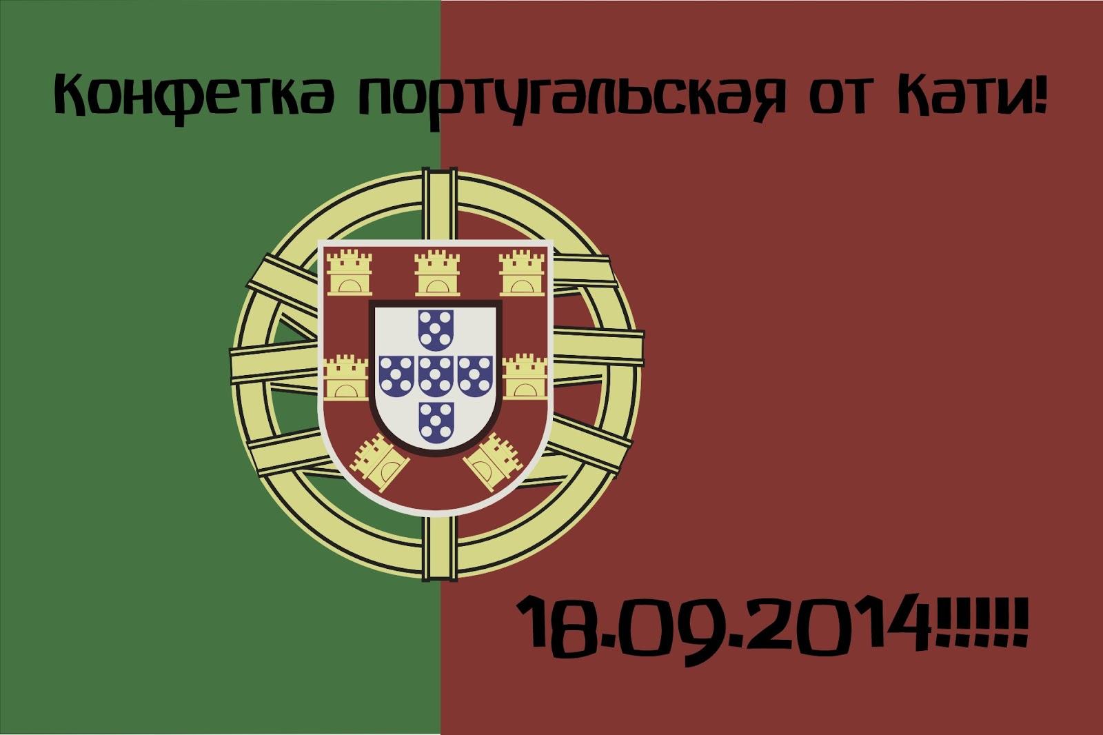 Португальская Конфетка до 18 сентября