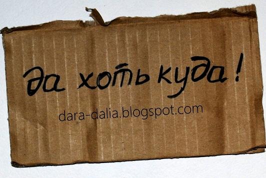 Dara-Dalia