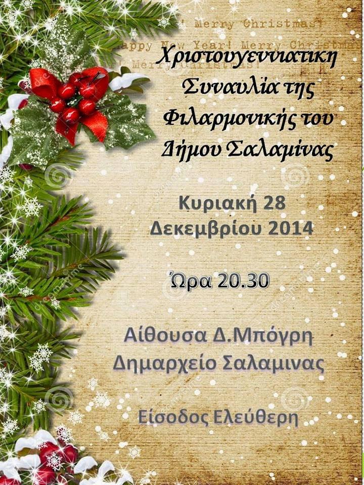 Χριστουγεννιάτικη Συναυλία της Φιλαρμονικής του Δήμου Σαλαμίνας