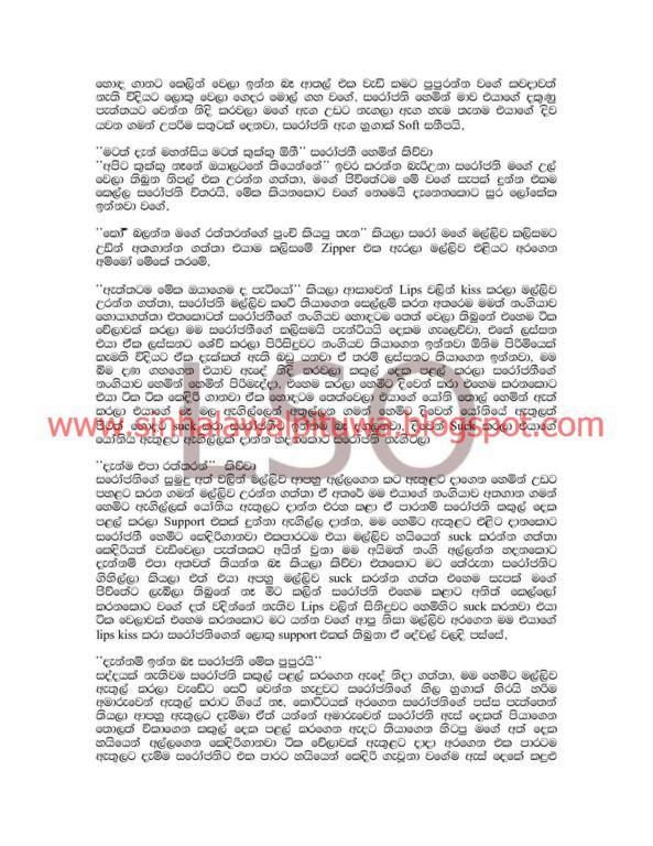 Sinhala Wela Katha XSLG