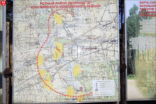 Ротный район обороны Д 63-го Минского укрепленного района