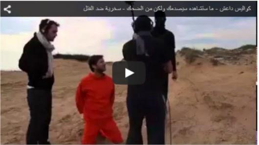 كواليس داعش - ما ستشاهده سيصدمك ولكن من الضحك - سخرية ضد القتل