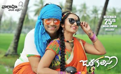Jatakalisey (2015) Tamil Movie DVDScr 700mb Download