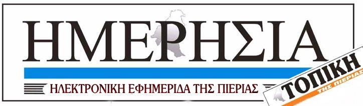ΗΜΕΡΗΣΙΑ ΠΙΕΡΙΑΣ