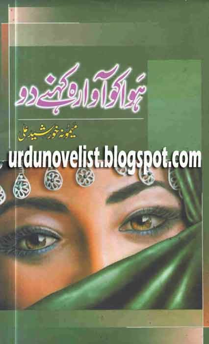 Hawa Ko Awara Kehne Do By Memona Khursheed Ali