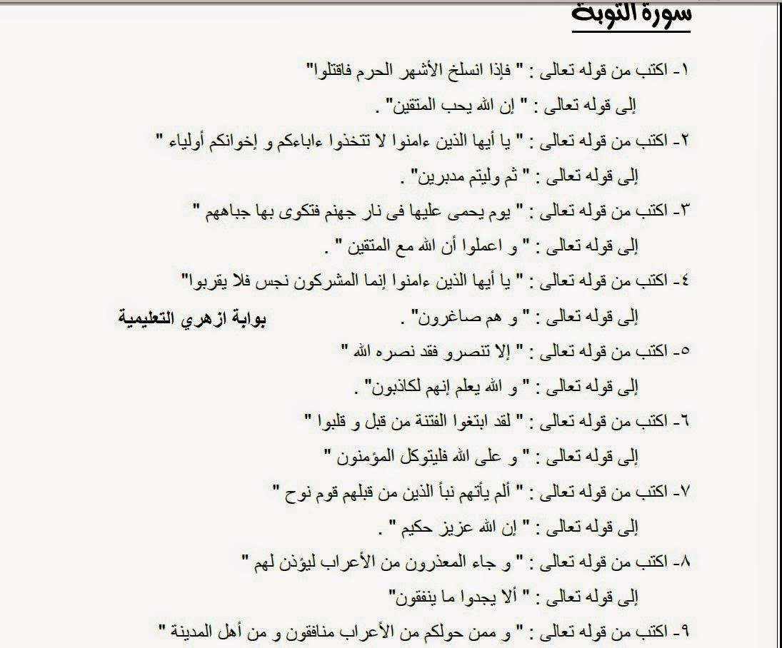 مراجعة قرآن ترم ثان للصف الاول الاعدادي