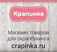 магазин Крапинка
