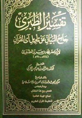 حمل تفسير الطبري - تحقيق عبد الله التركي  ( 26 مجلد ) pdf