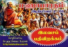 மஹாபாரதம் தமிழில்