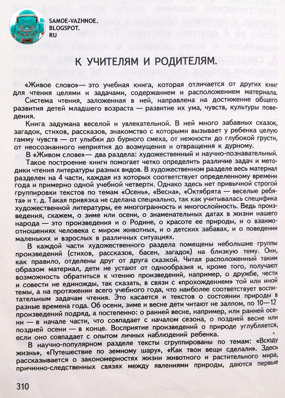 Учебник Русская речь СССР рассказы