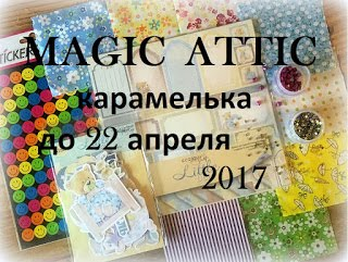 Карамелька от Magic Attic до 22/04