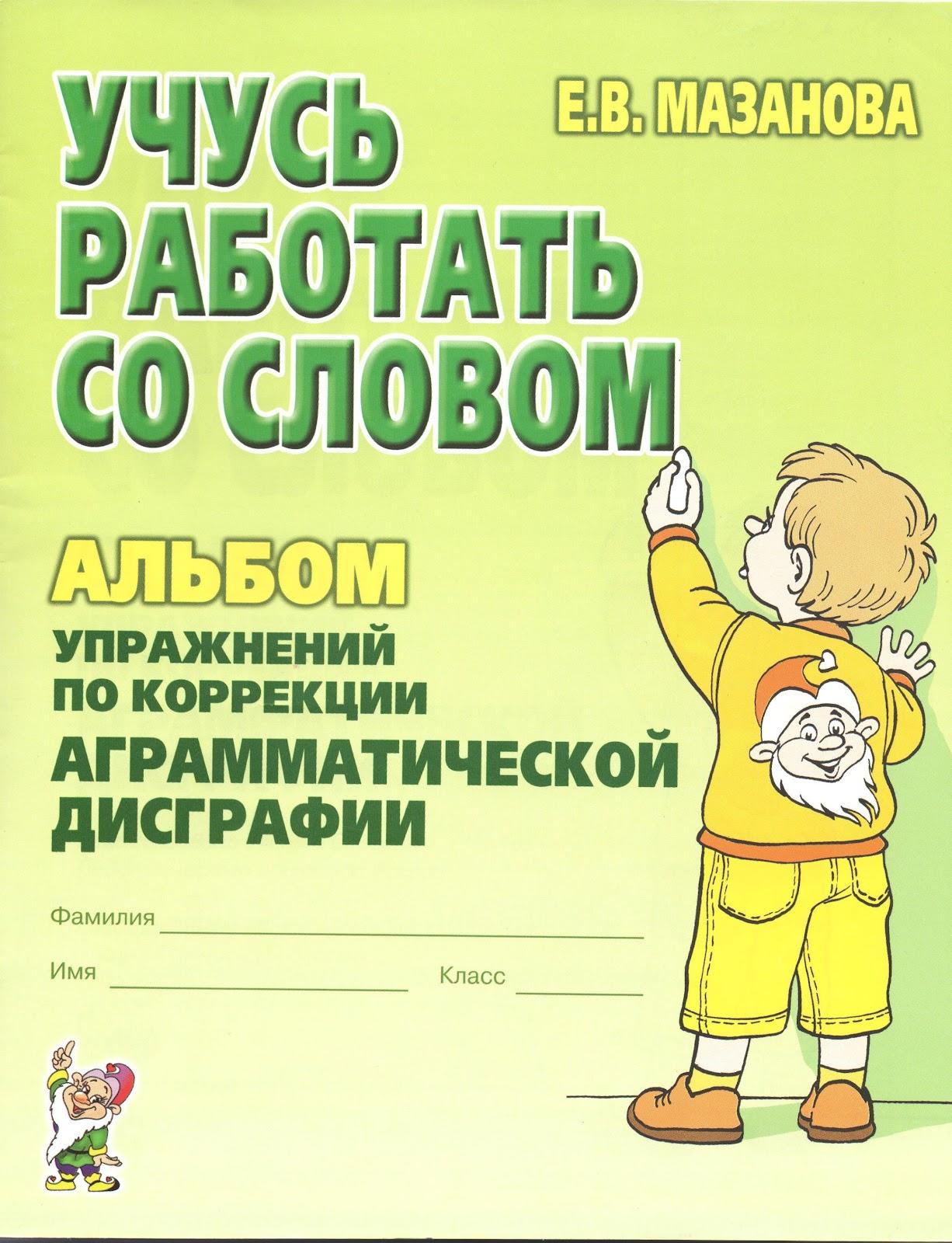 Автор книги: мазанова елена витальевна