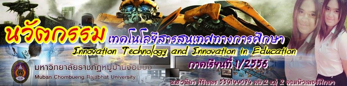 นวัตกรรมและเทคโนโลยีสาระสนเทศทางการศึกษา