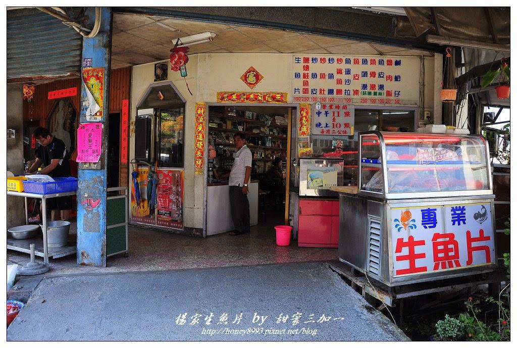 西螺-楊家生魚片 隱身雜貨店的美味 老闆娘從屏東東港直送新鮮漁貨