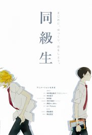 Watch Doukyuusei Online Free 2016 Putlocker