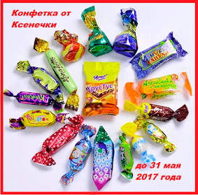 Ксюшенькина конфетка