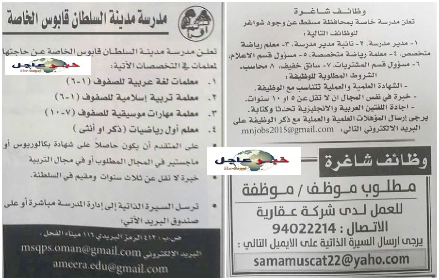 """فوراً - مطلوب مدرسين ومدرسات كل التخصصات بمدارس"""" سلطنة عمان """" بمزايا كبيرة"""