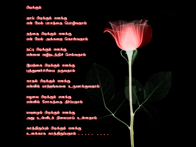 birthday wishes for friends in tamil. paragraph on tamiltamil birthday wishes, tamil sms greet your friends