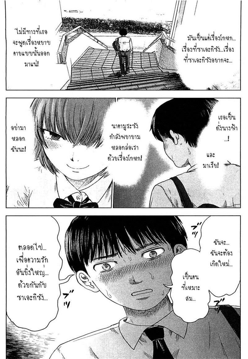 อ่านการ์ตูน Aku no Hana 10 ภาพที่ 6